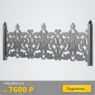 оградка арабеск