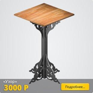 стол узор
