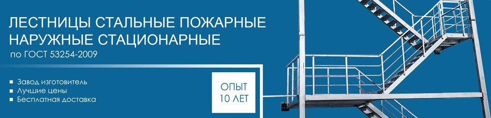 лестницы стальные ГОСТ 53254-2009