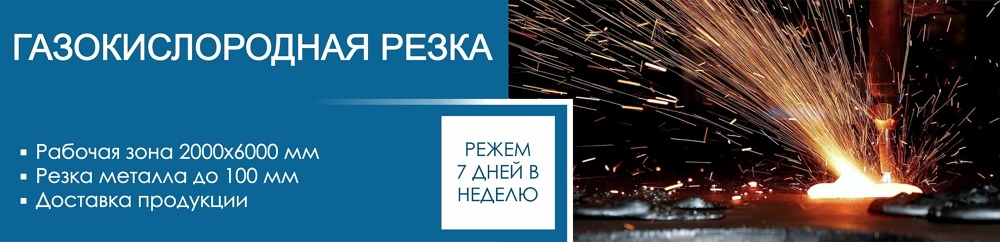 Рабочая зона 2000х6000 мм Резка металла до 100 мм Доставка продукции