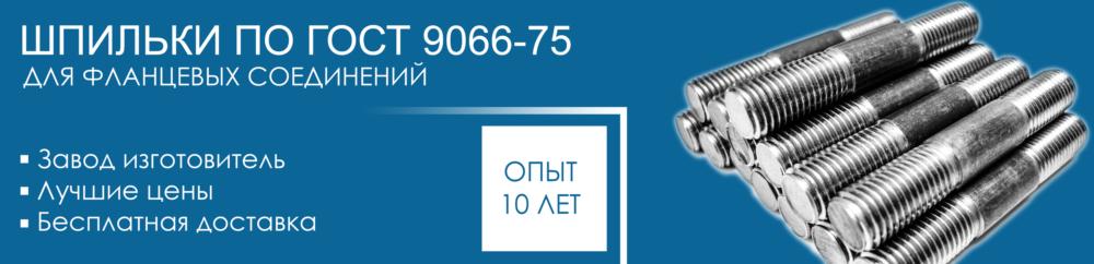 шпильки по ГОСТ 9066-75 ДЛЯ ФЛАНЦЕВЫХ СОЕДИНЕНИЙ