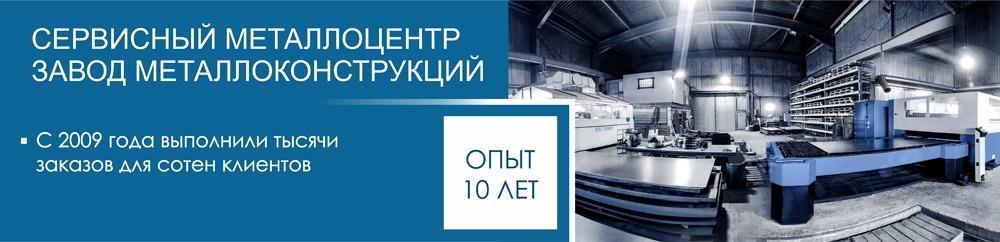 сервисный металлоцентр завод металлоконструкций